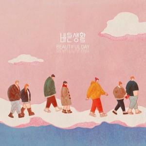 바른생활 - Beautiful day [REC,MIX,MA] Mixed by 양하정